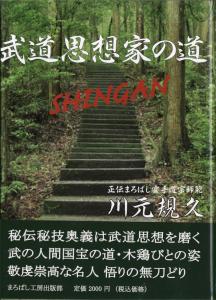 武道思想家の道
