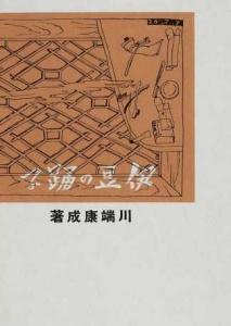 初版本複刻近代文学の名著〔8〕伊豆の踊子