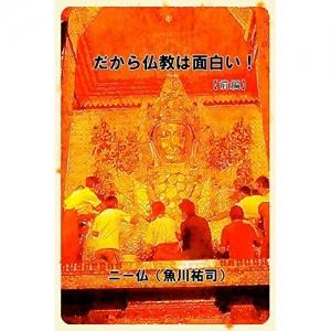 だから仏教は面白い!前編 [Kindle版]