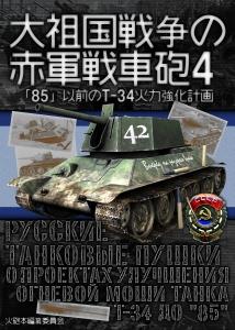 大祖国戦争の赤軍戦車砲4