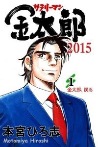 サラリーマン金太郎2015  1(分冊・電子書籍版)