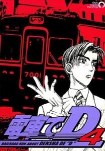 電車でD (4)