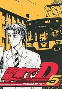 電車でD (5)