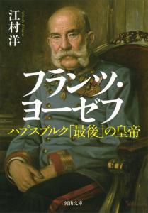 フランツ・ヨーゼフ―ハプスブルク「最後」の皇帝 (河出文庫)