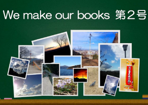 We make our books 第2号