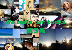 We make our books 第3号