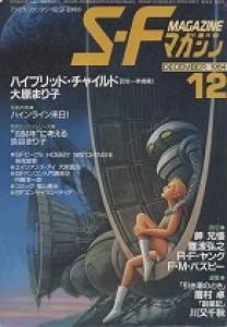 S-Fマガジン 1984年 12月号