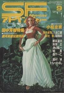 SFアドベンチャー 1984年9月号