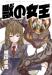 獣の女王 1巻(カドカワデジタルコミックス)