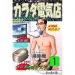 カラダ電気店(1) [Kindle版]