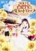 駄菓子屋凸凹堂と魔女のドロップ (富士見L文庫)