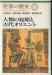 世界の歴史〈1〉 人類の起原と古代オリエント
