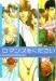 ロマンスをください 崎谷はるひ3ヶ月連続刊行記念小冊子2005