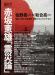 仙台学vol.13(2011) 赤坂憲雄「震災論」