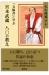 「五輪書」に学ぶ宮本武蔵八十の教え