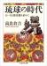 琉球の時代―大いなる歴史像を求めて 第1章・第2章