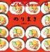 のりまき(こどものとも年少版 469号)