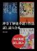 冲方丁 歴史小説3作品試し読み合本(『天地明察』『光圀伝』『はなとゆめ』)