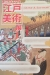 本の中の江戸美術展