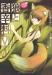 狼と香辛料Ⅵ(電撃コミックス)