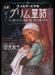 大人もぞっとする 初版『グリム童話』ーずっと隠されてきた残酷、性愛、狂気、戦慄の世界(王様文庫)