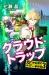 クラウド・トラップ SE神谷翔のサイバー事件簿3 Kindle版