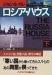 ロシア・ハウス〈下〉 (ハヤカワ文庫NV)