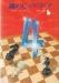 謎のビッグ・フォア (1976年) (創元推理文庫)