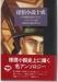 探偵小説十戒―幻の探偵小説コレクション