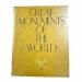 世界の文化史蹟5 インドの仏蹟とヒンドウー寺院