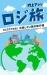ロジ旅:ひとりでできる!失敗しない海外旅行術