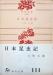 日本昆虫記 (角川文庫) (1959年)
