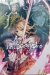 Fate/Apocrypha 4「熾天の杯」
