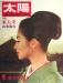 太陽 1968年1月号 no.55 特集:東大寺 お水取り