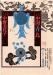 中国の青い鳥