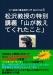 なつ教授の霊長類学入門3松沢教授の特別講義「山が教えてくれたこと」
