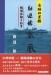 駆逐艦春風 : 奇跡の軍艦 : 戦場体験と証言
