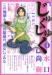 じゅくじゅく 1巻(小学館・モバMAN)