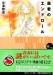 愚者のエンドロール(角川スニーカー文庫)