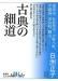 古典細道(講談社瓶芸文庫ワイド版)