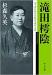 滝田樗陰 - 『中央公論』名編集者の生涯