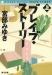 ブレイブ・ストーリー 上 (角川文庫)