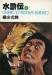 水滸伝〈4〉 (1977年) (潮漫画文庫)