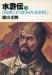 水滸伝〈5〉 (1977年) (潮漫画文庫)