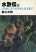 水滸伝〈6〉 (1977年) (潮漫画文庫)