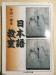 日本語教室(ちくま文芸文庫)1998