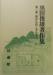 顕密仏教と寺社勢力 (黒田俊雄著作集)