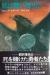 鷲は舞い降りた(Hayakawa Novels)