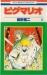 ピグマリオ 4 (花とゆめCOMICS)