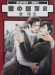 媚の凶刃 2 (スーパービーボーイコミックス)